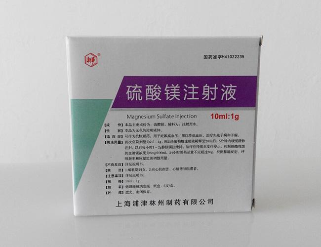 硫酸镁beplay官网地址(10ml:1g)