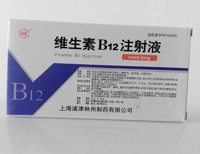 维生素B12beplay官网地址(1ml:0.5mg)