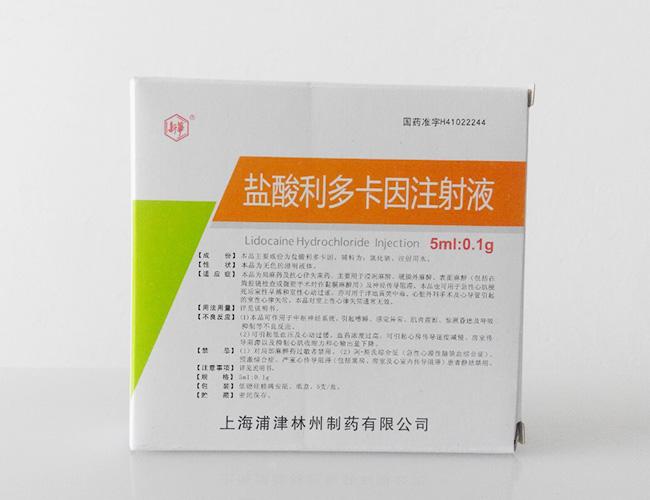 盐酸利多卡因beplay官网地址(5ml:0.1g)