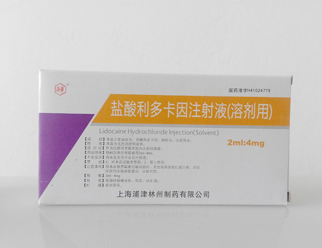 盐酸利多卡因beplay官网地址(溶剂用)
