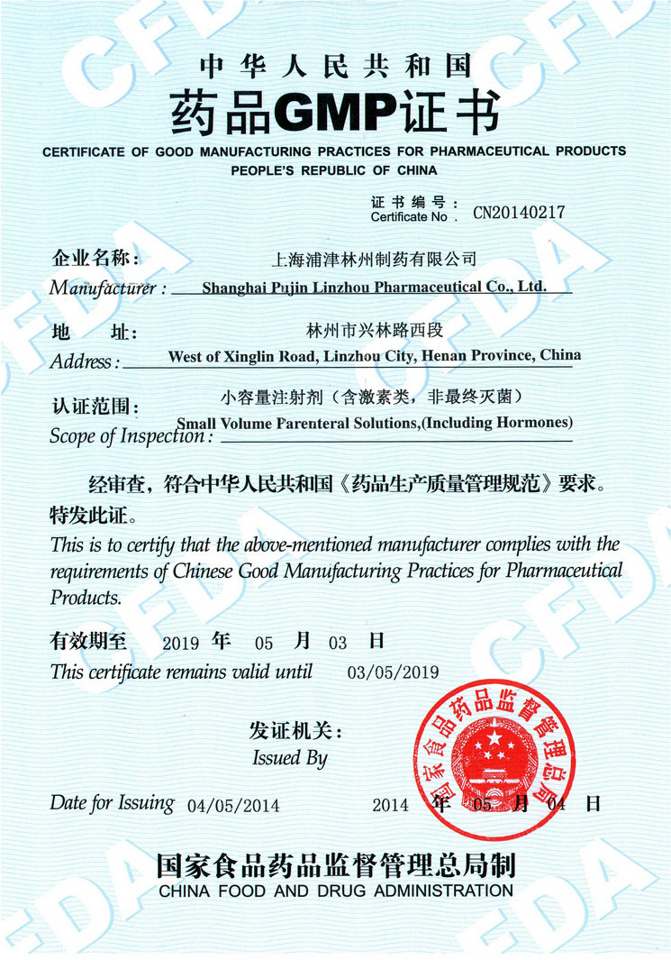 药品GMP证书
