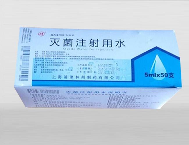 灭菌注射用水(5ml)