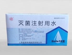 灭菌注射用水(2ml)